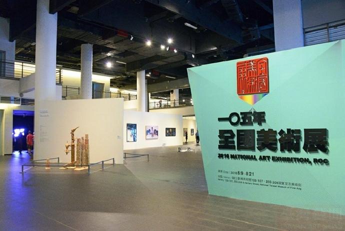 105全國美術展  美術系友表現傑出