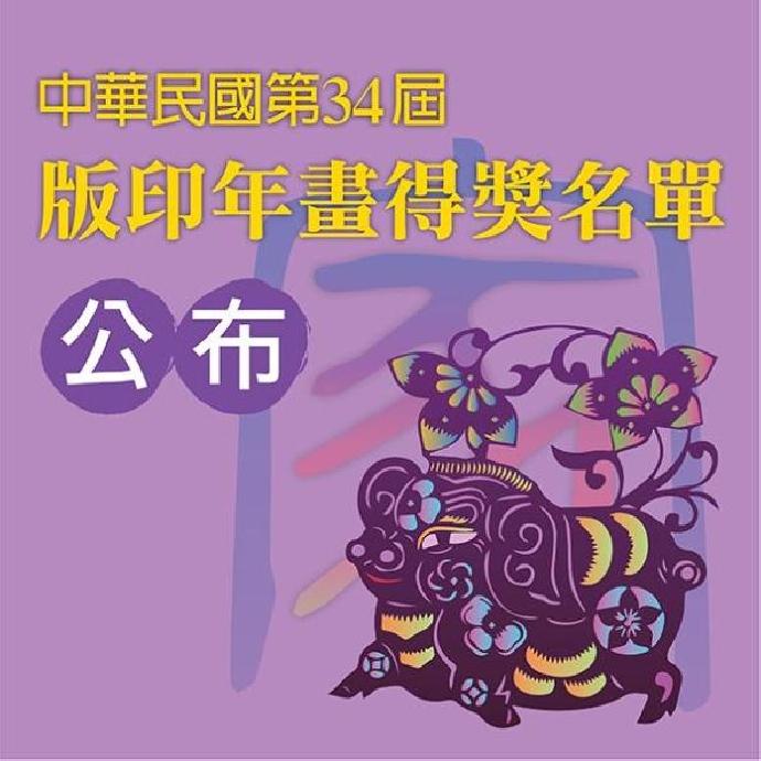 中華民國第34屆版印年畫徵選活動─得獎名單公布