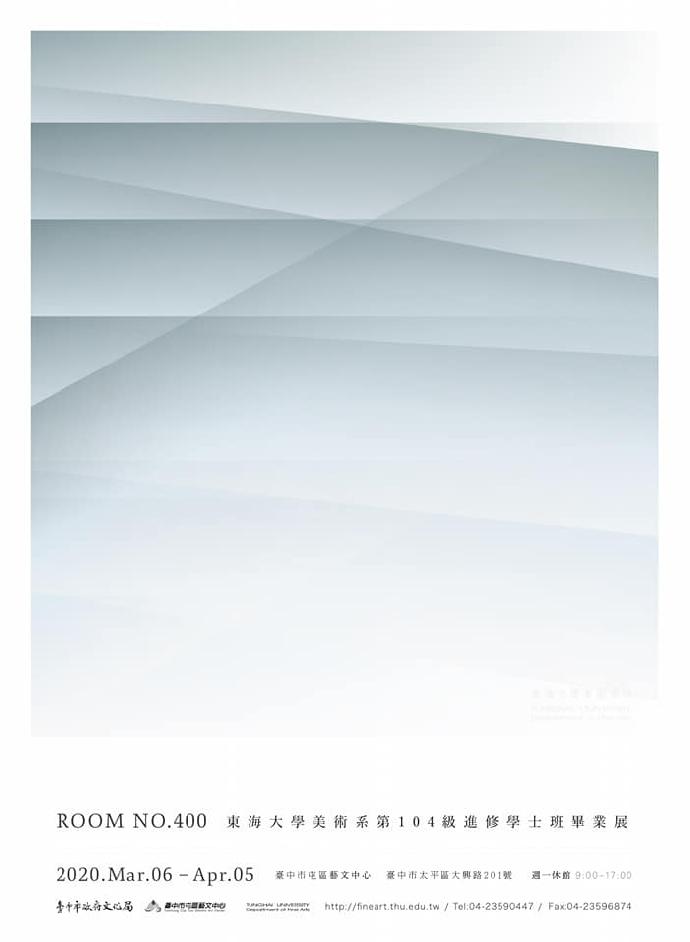 Room no.400 —— 東海大學美術系104級進修學士班畢業展