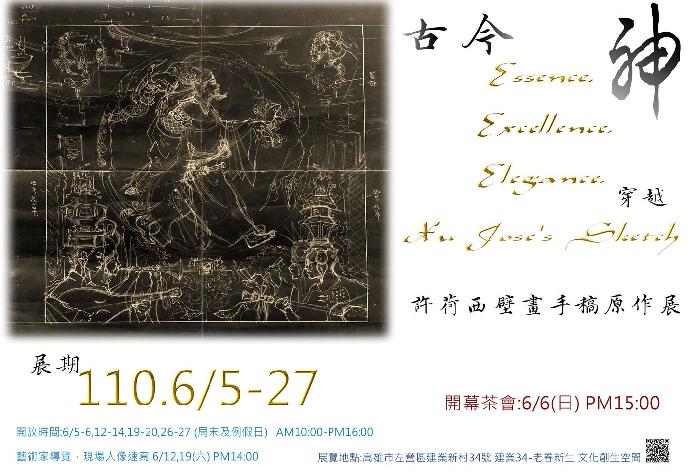 東美系友報報 |「古今╱神・穿越」—許荷西壁畫手稿原作展 Essence. Excellence. Elegance.    Xu Jose's Sketch