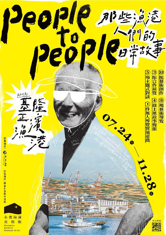 東美系友報報 | 永晝海濱美術館-people to people那些漁港人們的日常故事