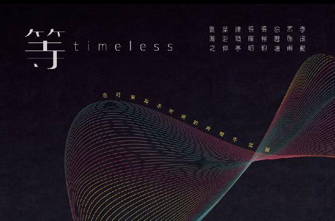 等Timeless - 在可測與不可測的時間中迴旋 (展覽形象影片)