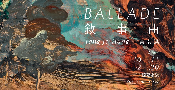東美系友報報   「敘事曲」黨若洪個展開幕座談 Ballade A Solo Exhibition of Tang Jo-Hung