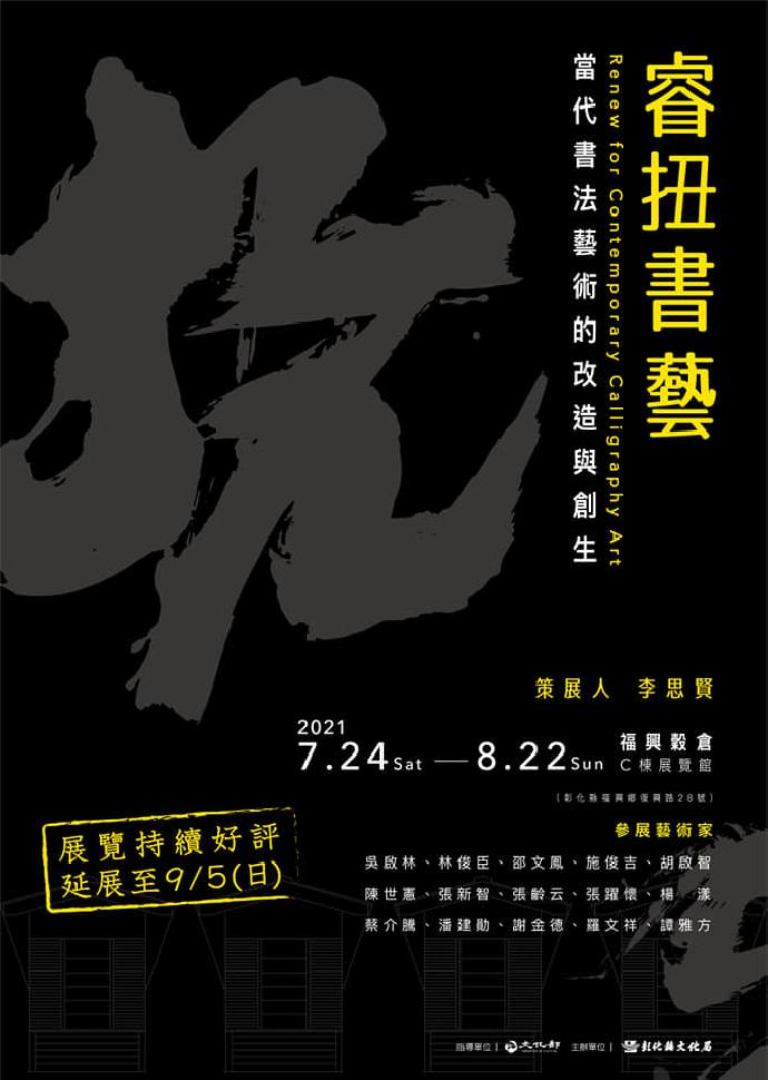 本系師生校外活動報報| 《睿扭書藝-當代書法藝術的改造與創生》